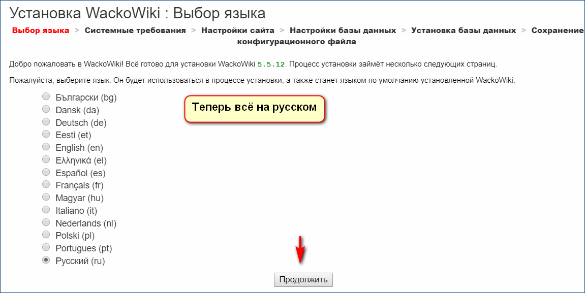 WackoWiki - установка на русском