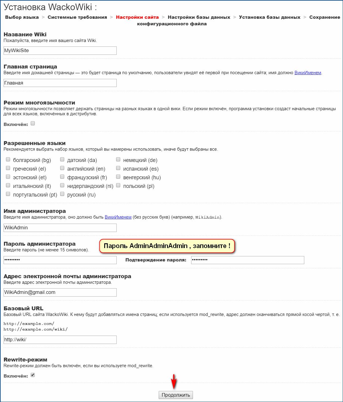 WackoWiki - настройки сайта