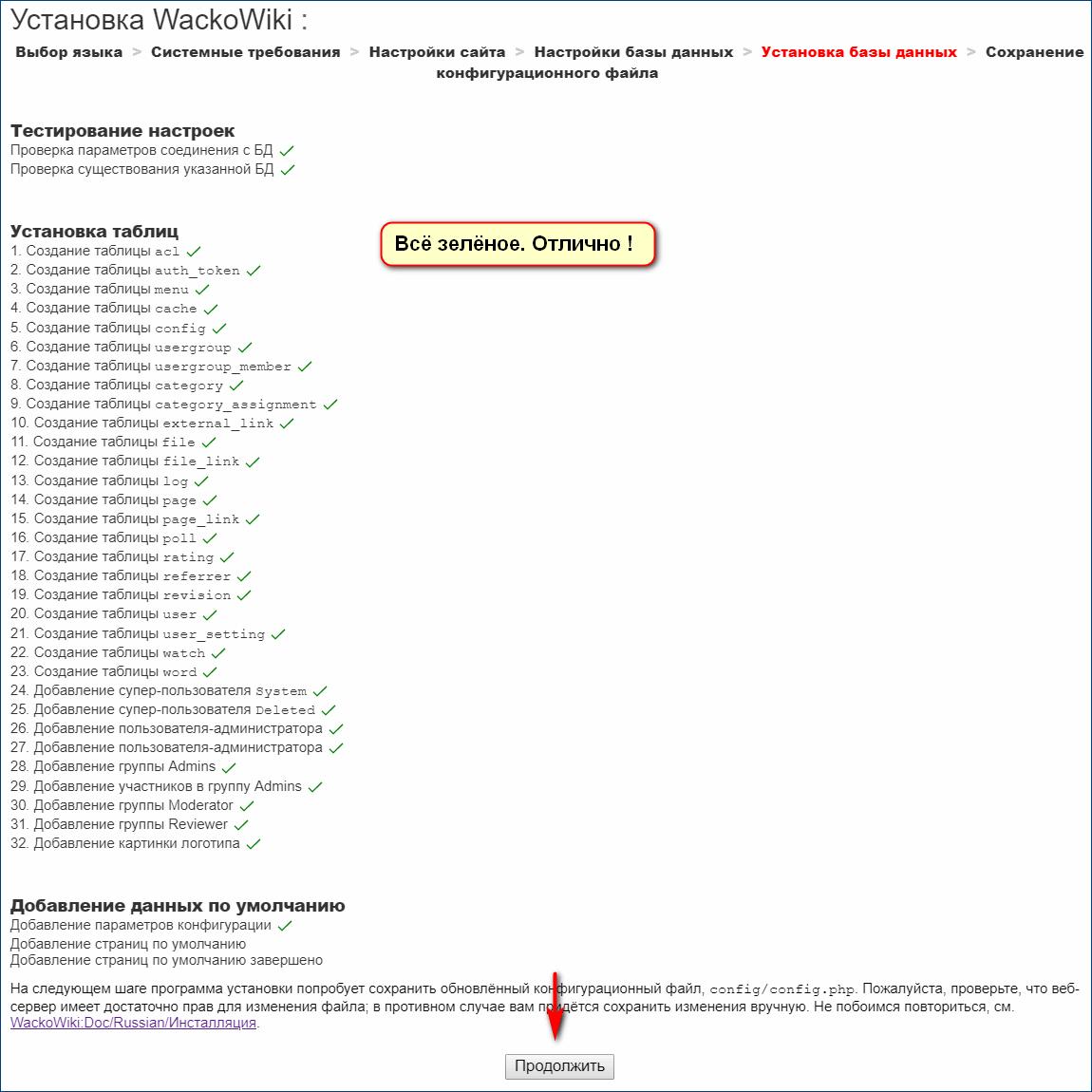 WackoWiki - установка базы данных