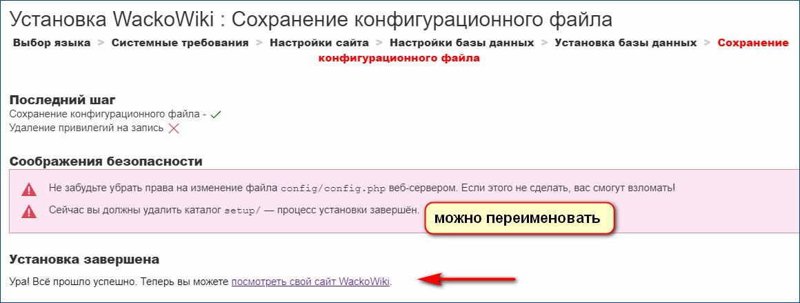WackoWiki - сохранение конфигурации