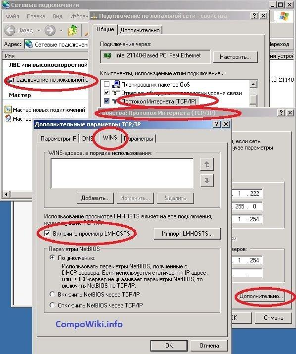 Разрешение проверки файла Lmhosts